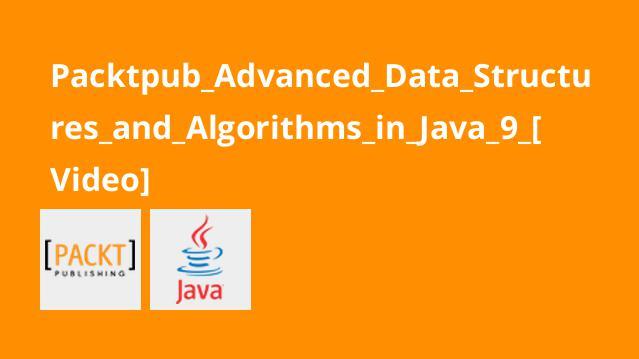 آموزش پیشرفته الگوریتم ها و ساختارهای داده درJava 9